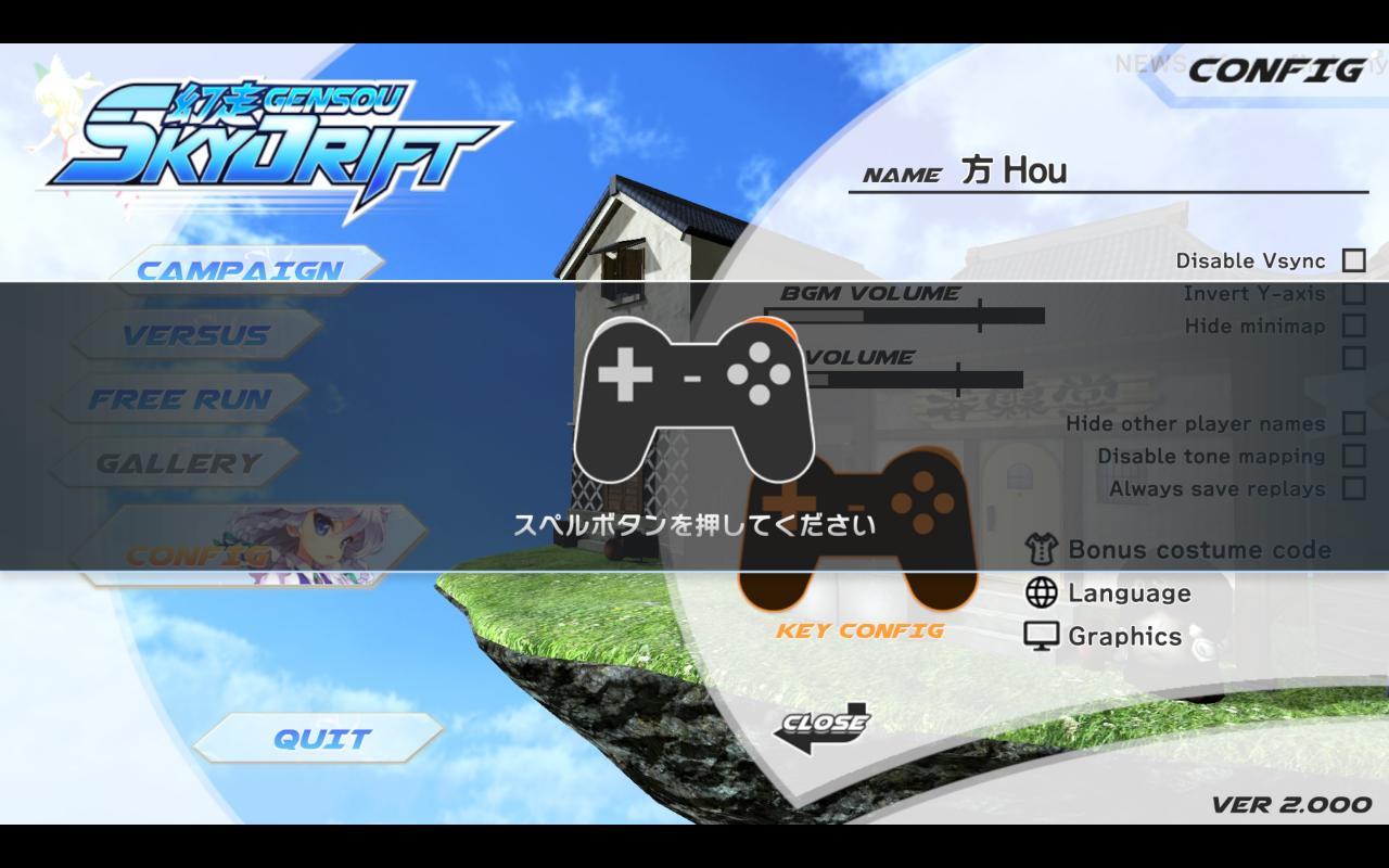 GENSOU Skydrift: Controller Configuration Settings