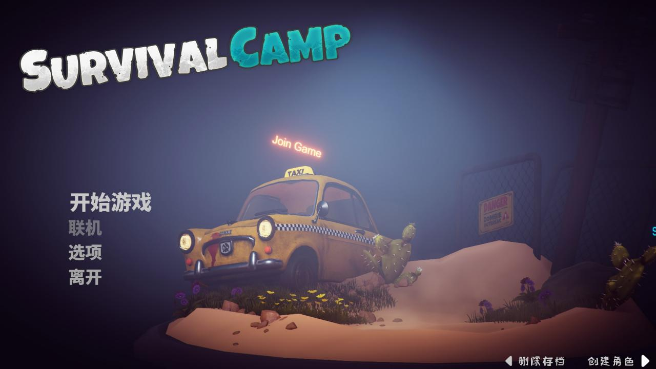 Survival Camp: How To Get Started