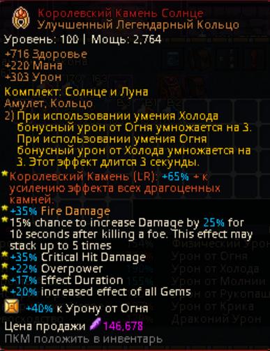 Chronicon Berserker Dragonfire Garb Build