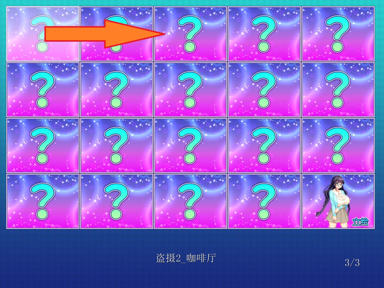 President Yukino Walkthrough for All CGs