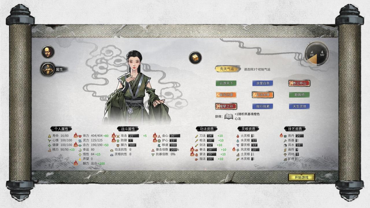 Tale of Immortal Beginner's Guide for English-Speaking Players (鬼谷八荒)