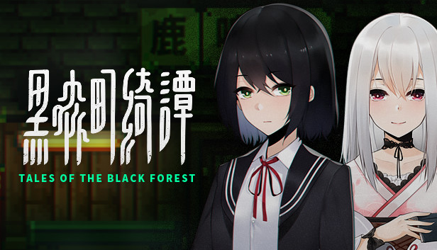 Tales of the Black Forest 100% Walkthrough Guide