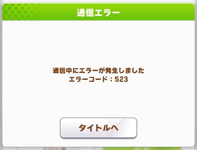 Uma Musume Pretty Derby: How to Fix Error Code 205/2507/102/523