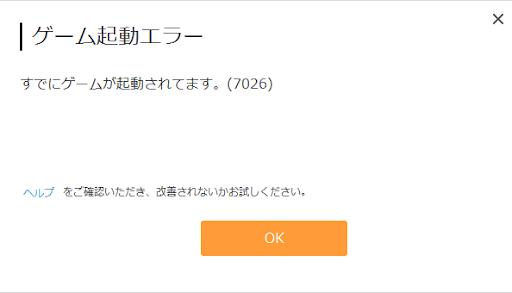 Uma Musume Pretty Derby: How to Fix DMM Error 7026/3103